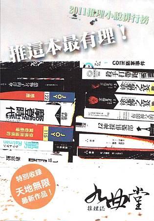 2011封面圖