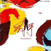 冠宇專輯《單飛》的封面。