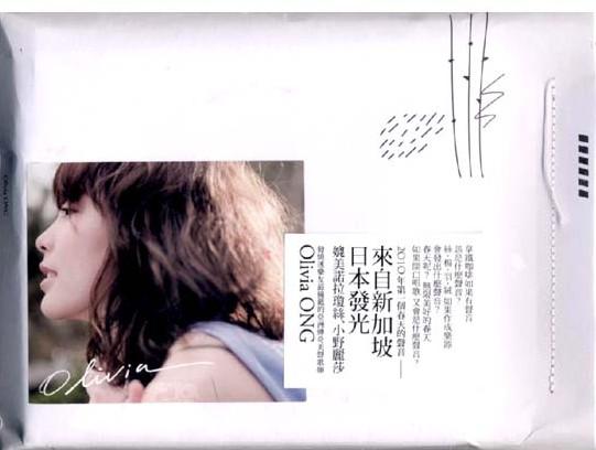 Olivia在台首張同名英文專輯