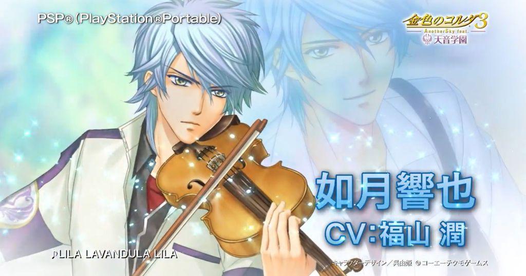 PSP 金色のコルダ3 Another Sky feat 発売日2014年9月25日 (2)
