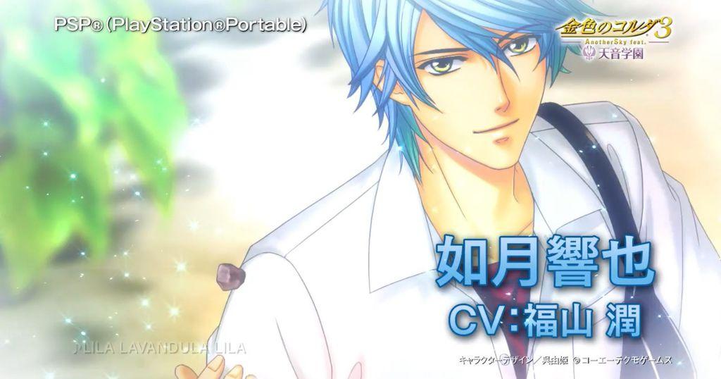 PSP 金色のコルダ3 Another Sky feat 発売日2014年9月25日 (3)