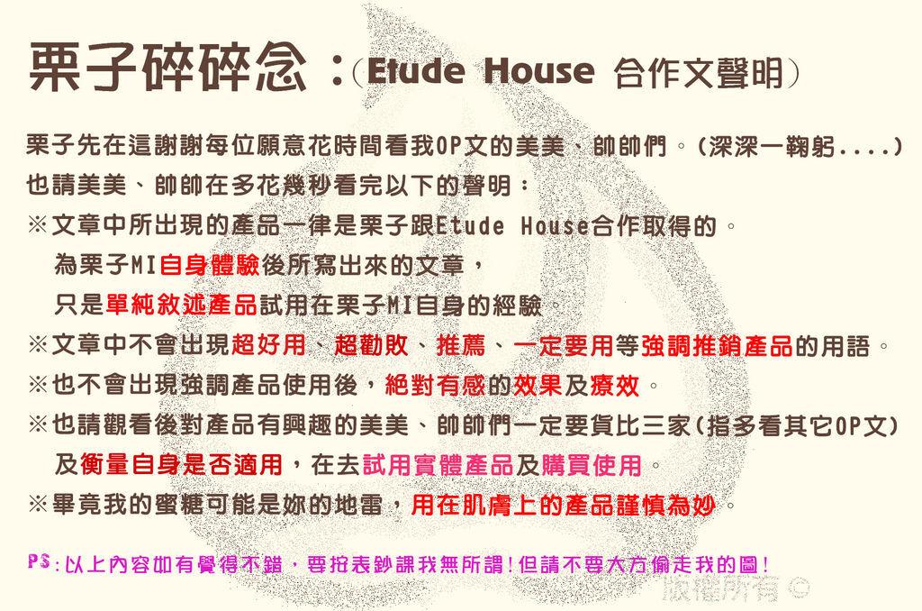 Etude House 合作文聲明