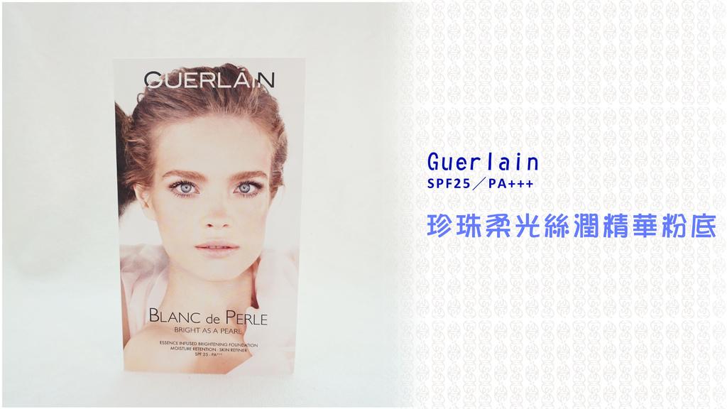 Guerlain 珍珠柔光絲潤精華粉底