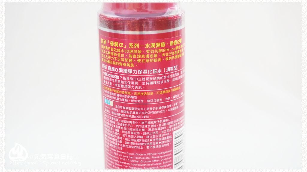 肌研 極潤α緊緻彈力保濕化粧水