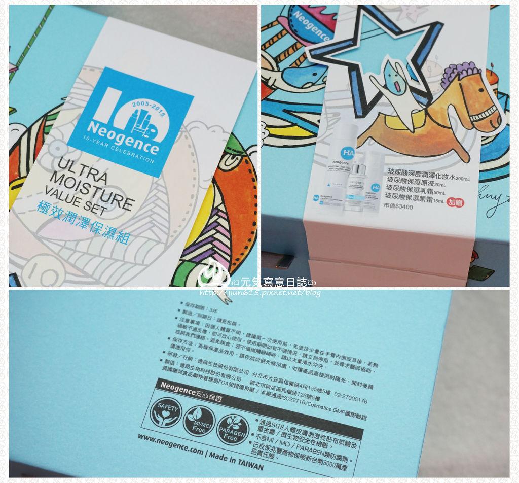 Neogence霓淨思 10週年保濕禮盒