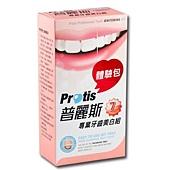 Protis普麗斯專業牙齒美白體驗組.jpg