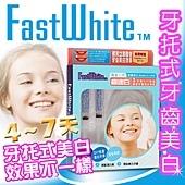 FastWhite】3步驟牙托式牙齒890.jpg