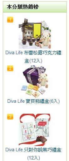 2012-02-04_010944 銷售榜.jpg