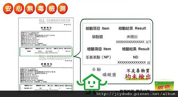 2012-05-09_除污達人1