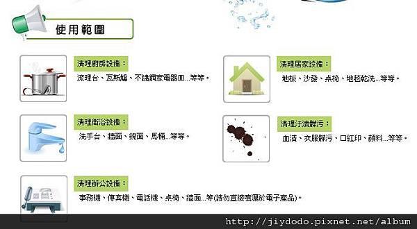 2012-05-09_除污達人3