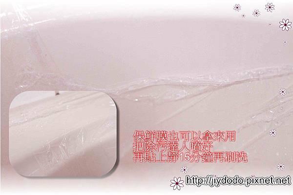 20120520保鮮膜