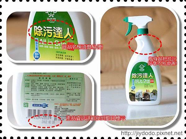 20120522除污partII-瓶子介紹