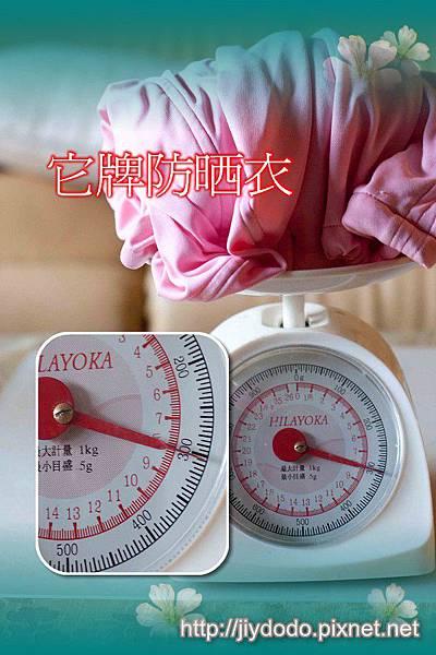 20120522防晒衣partIII-它牌重量