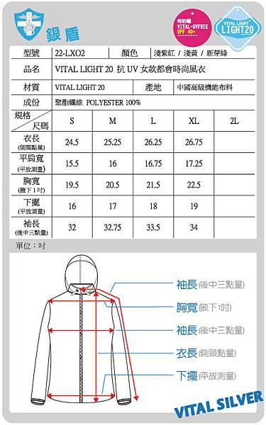 22-LXO2尺寸