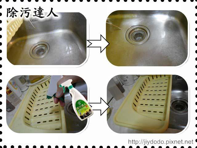 廚房洗碗台拷貝