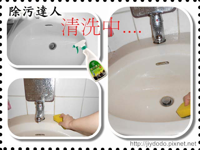 洗手台清洗-1拷貝