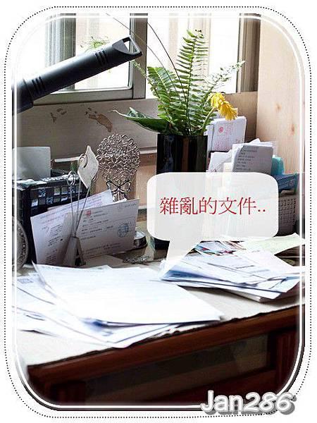 雜亂的書桌