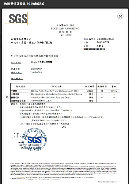 SGS-Megis玫瑰潔顏