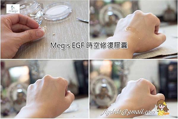 Megis EGF 3拷貝