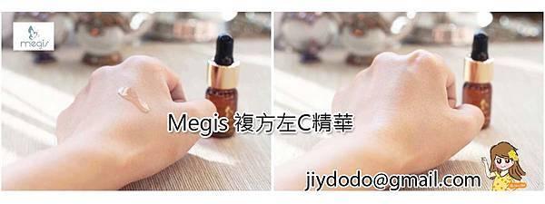 Megis 左旋C 3拷貝