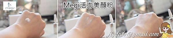 Megis活力美顏粉-psd拷貝