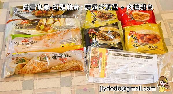 碁富食品-紅龍美食 2拷貝