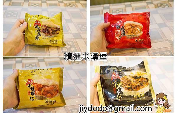 碁富食品-紅龍美食 3拷貝