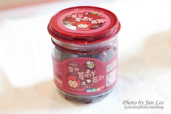 20121020 淘纖屋蘉越莓乾-1拷貝