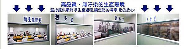 2012-11-03_淘纖屋食品生產環境
