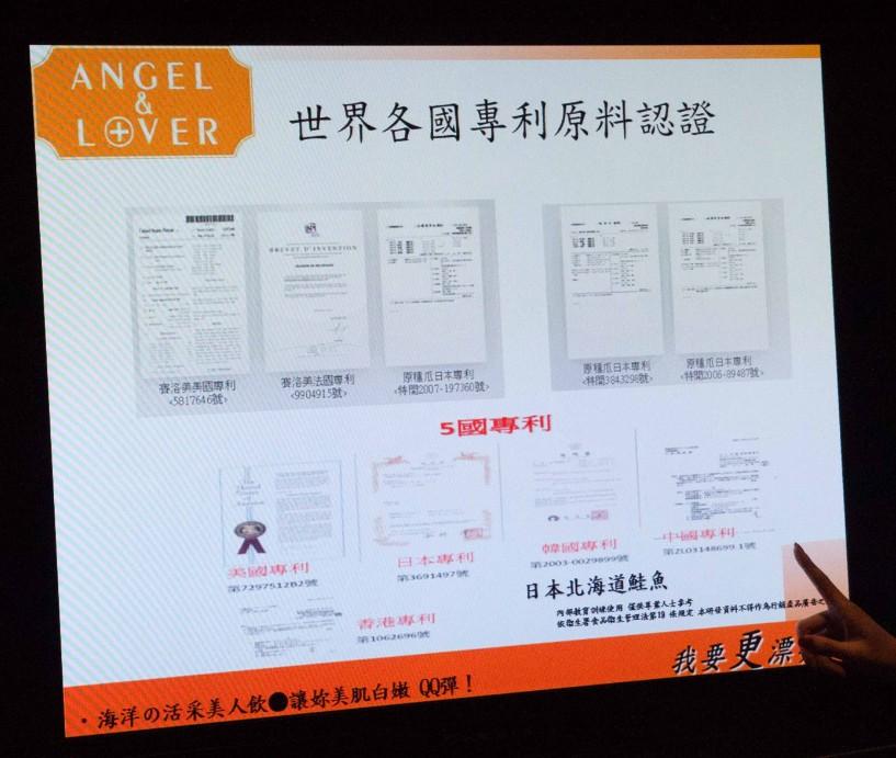 2012-11-11_活采美人飲相關專利