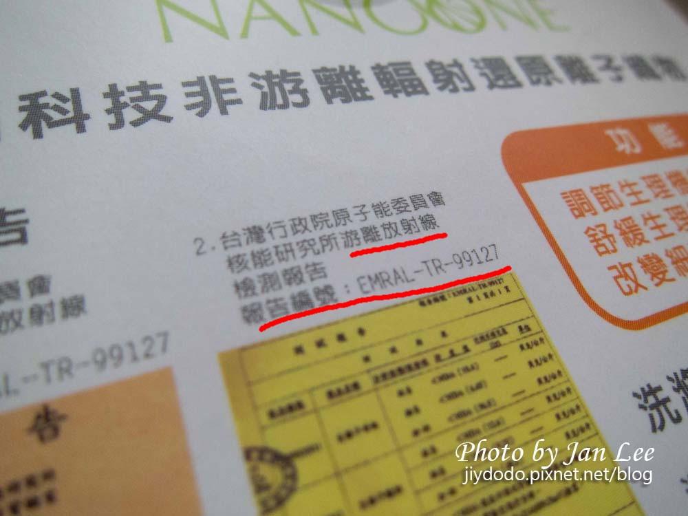 20121118 nanoone-98拷貝