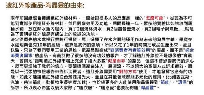 2013-01-28_陶晶靈-4
