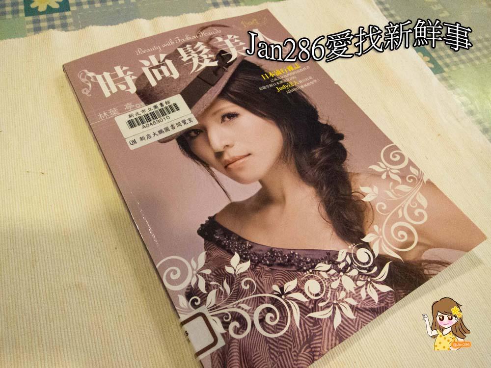 20130420-2變髮美人new拷貝