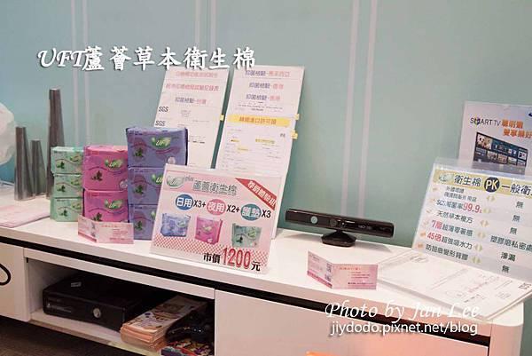 20130427-UFT蘆薈草本衛生棉51拷貝