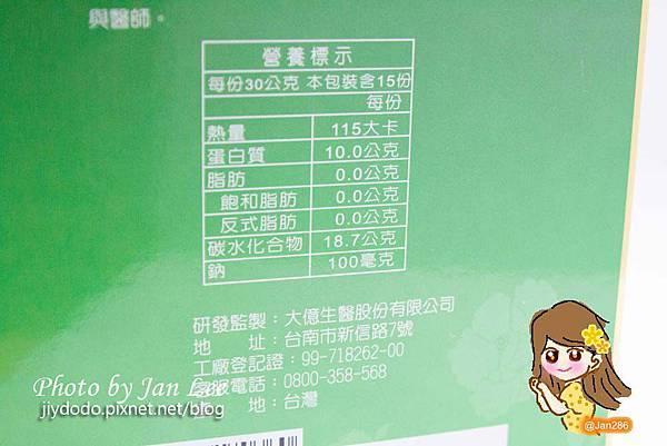 20130518大億黃金快活穀粉-86拷貝