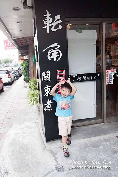 20130615-轉角關東煮175拷貝