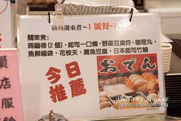 20130615-轉角關東煮191拷貝