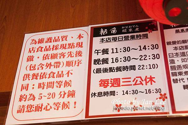 20130615-轉角關東煮193拷貝