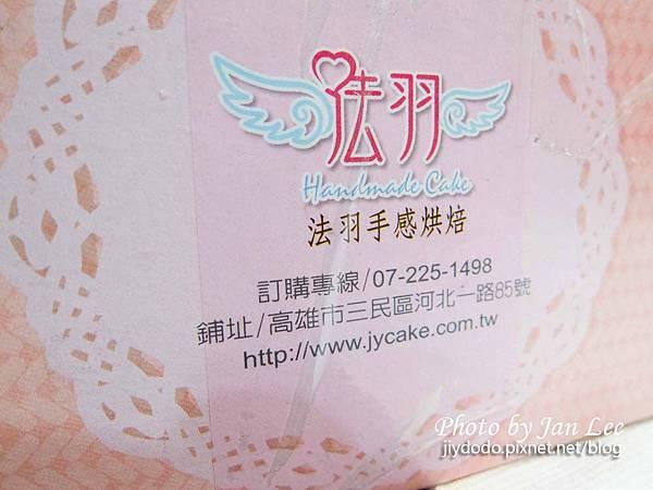 20130622-法羽手感烘焙-6拷貝