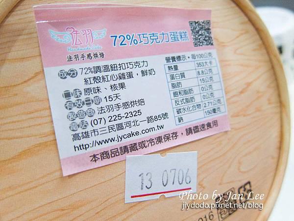 20130622-法羽手感烘焙-12拷貝
