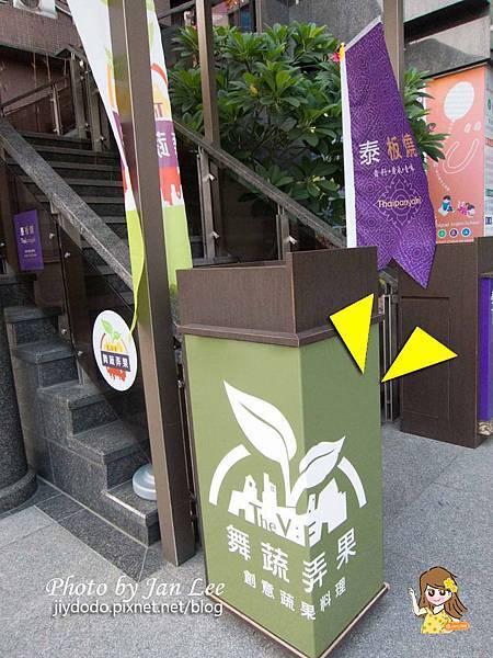 20130724-舞蔬弄果80拷貝