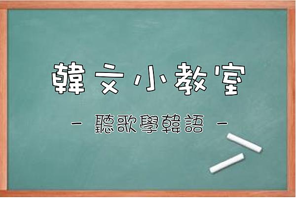 韓文小教室.PNG