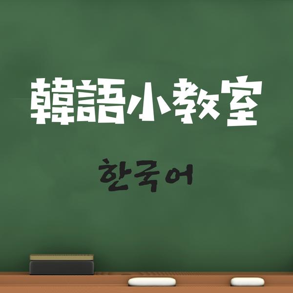 韓語小教室.png