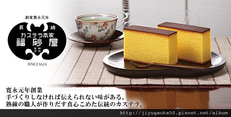 福砂屋fukusaya01