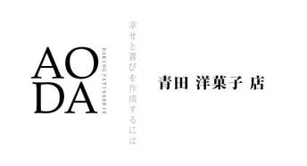 青田洋菓子 名片