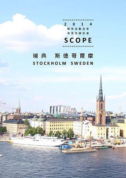 2014 SCOPE 封面-page-001