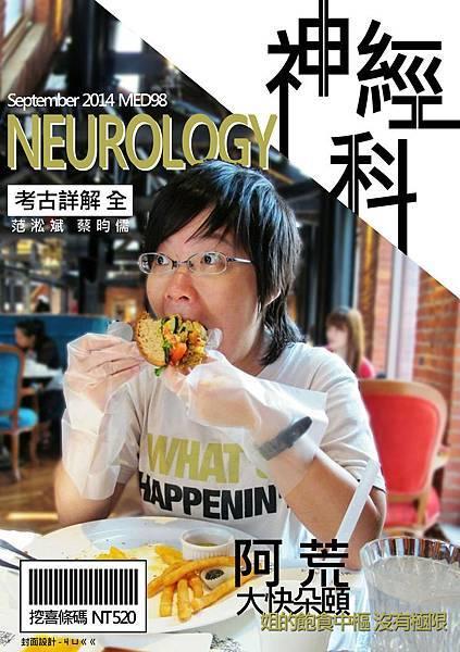 神經科 考古詳解