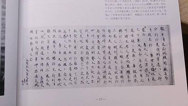 洪庵寫給父親