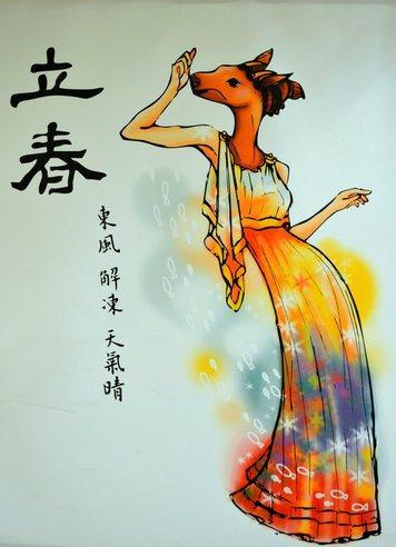 3.台灣長鬚山羊