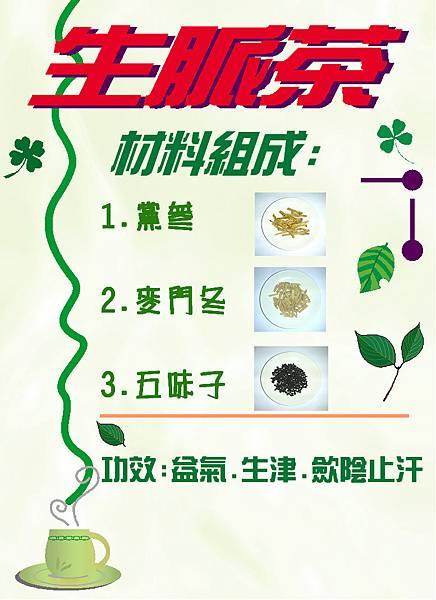 生脈茶海報